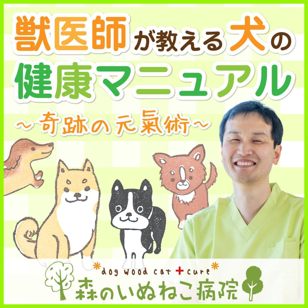 ポッドキャスト(獣医師が教える犬の健康マニュアル〜奇跡の元気術〜)アートワーク